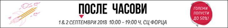 Прв детски саем во Скопје