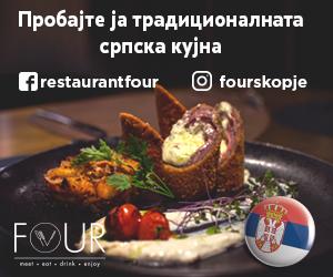 Традиционална српска кујна за вистинските гурмани